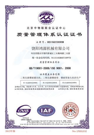 质量管理体体系认证