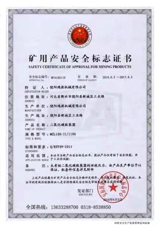 二氧化碳裂器矿安标证书