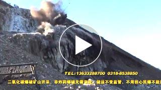 新疆伊犁二氧化碳爆破矿山开采现场视频,替代炸药不受监管。