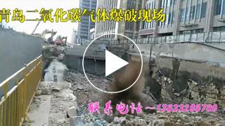 青岛居民城区市政二氧化碳松动预裂爆破现场。